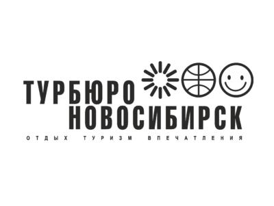 Турбюро Новосибирск